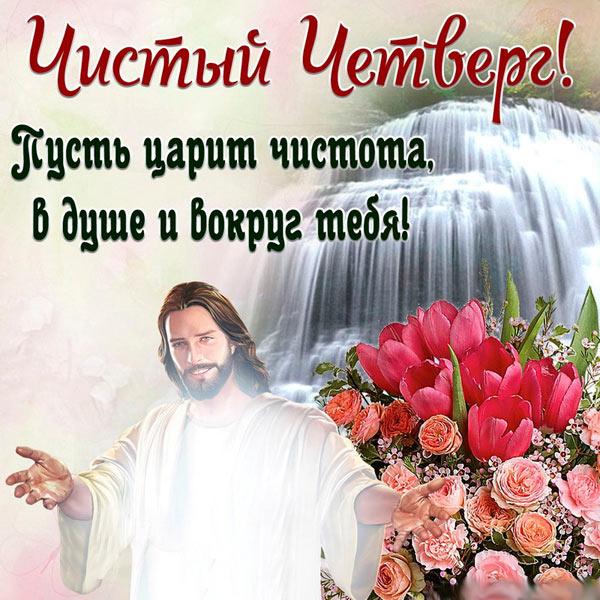chistyj-chetverg-tradicii-obychai-primety-chto-mozhno-i-chto-nelzya-delat-1