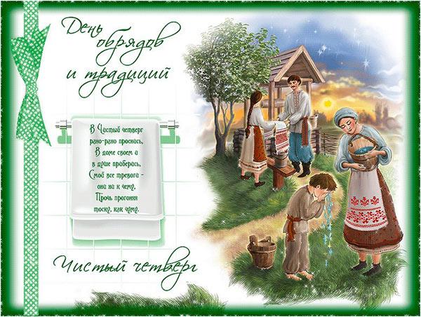 chistyj-chetverg-tradicii-obychai-primety-chto-mozhno-i-chto-nelzya-delat-2