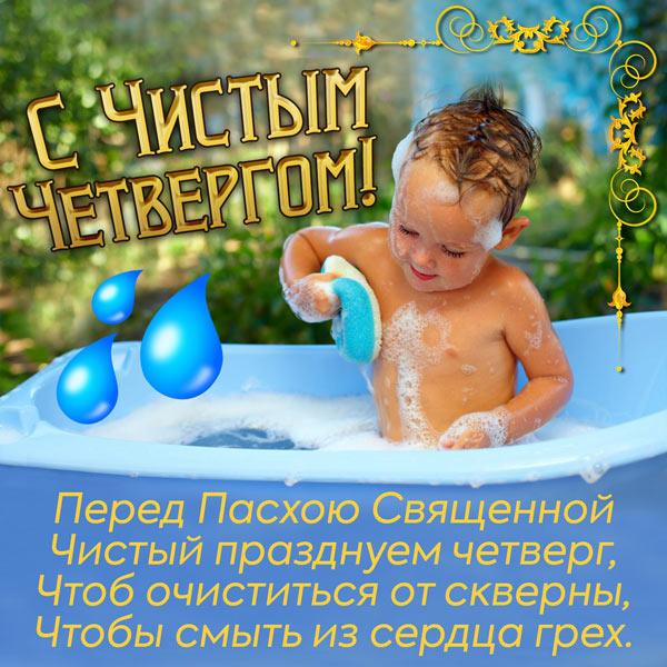 pozdravleniya-i-otkrytki-s-chistym-chetvergom-pered-pasxoj-11