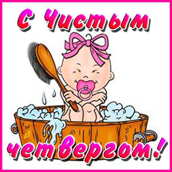 pozdravleniya-i-otkrytki-s-chistym-chetvergom-pered-pasxoj-12