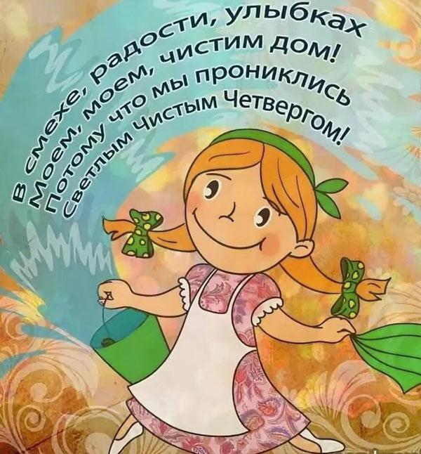 pozdravleniya-i-otkrytki-s-chistym-chetvergom-pered-pasxoj-4