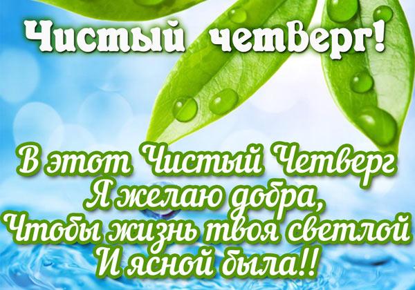 pozdravleniya-i-otkrytki-s-chistym-chetvergom-pered-pasxoj-5