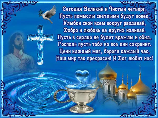 pozdravleniya-i-otkrytki-s-chistym-chetvergom-pered-pasxoj-8