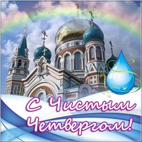 pozdravleniya-i-otkrytki-s-chistym-chetvergom-pered-pasxoj-9