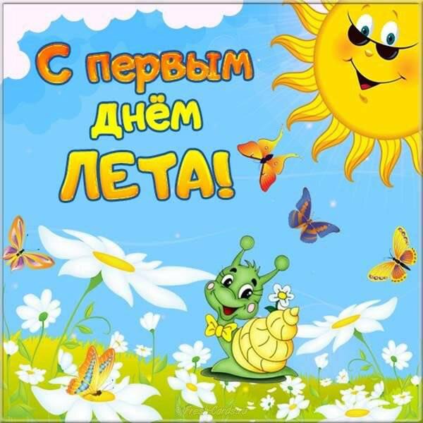 stixi-i-pozdravleniya-s-pervym-dnem-leta