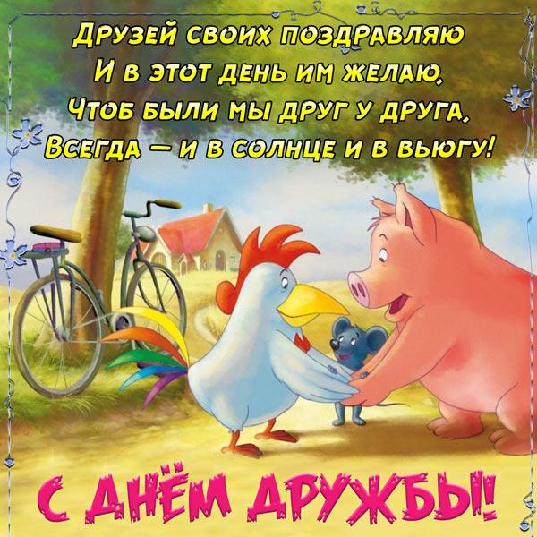 pozdravleniya-s-dnem-druzej-9-iyunya-2